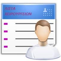 ΛΙΣΤΑ ΧΕΙΡΟΥΡΓΕΙΩΝ